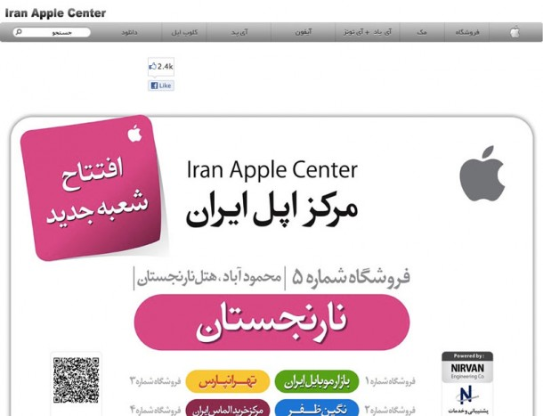 294481-iran-apple-center.jpg